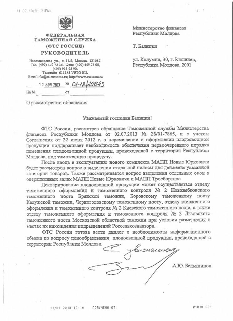 scrisoare Vama FR_Balitchi