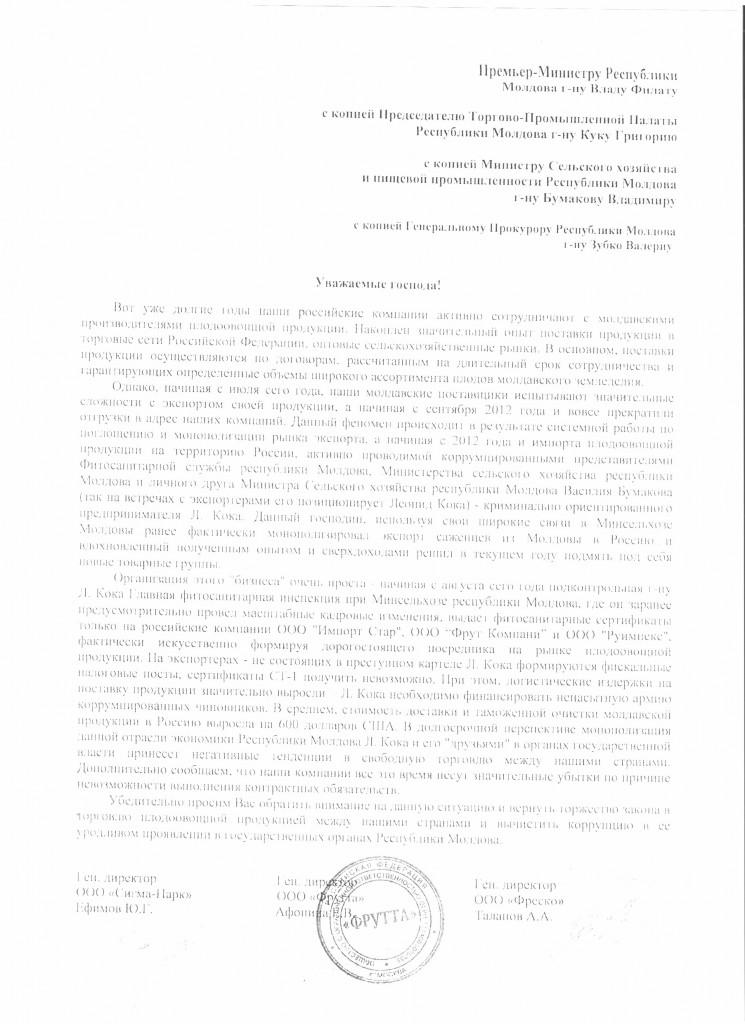 scrisoare_importatori rusi_2