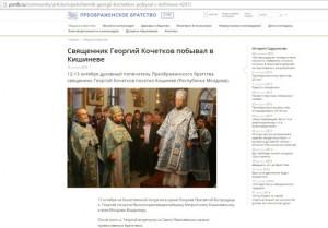 site-ul-oficial-al-sectei-despre-slujirea-cu-mv-pe-13-10-13