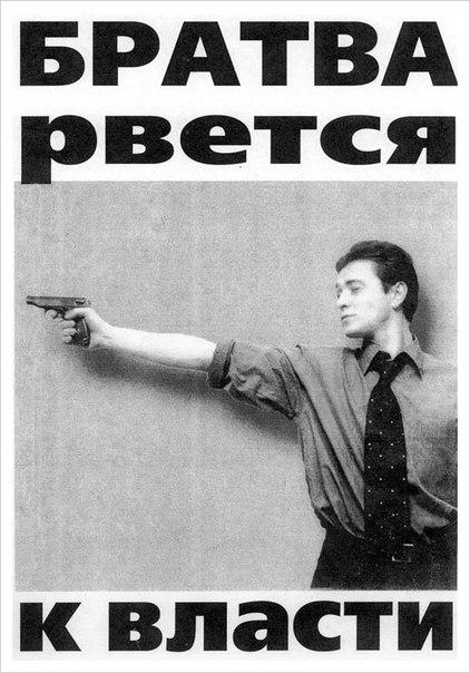 Плакат из бригады
